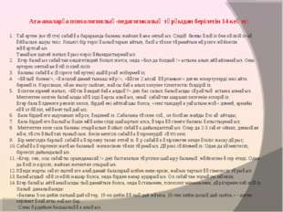 Ата-аналарға психологиялық-педагогикалық тұрғыдан берілетін 14 кеңес: Таңерте