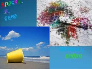 Краски и снег Облака и ведро
