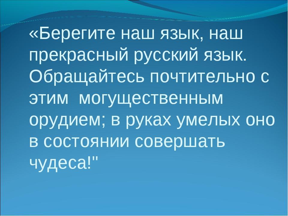 «Берегите наш язык, наш прекрасный русский язык. Обращайтесь почтительно с эт...