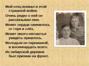 Мой отец воевал в этой страшной войне. Очень редко о ней он рассказывал мне.