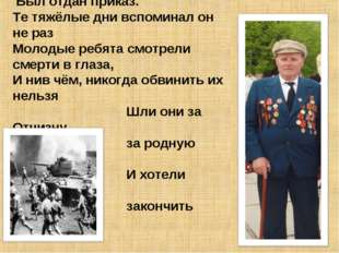Сталинград отстоять! Был отдан приказ. Те тяжёлые дни вспоминал он не раз Мол