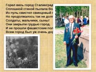 Горел весь город Сталинград, Сплошной стеной пылала Волга. Из пуль свистел св