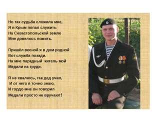 Но так судьба сложила мне, Я в Крым попал служить На Севастопольской земле М