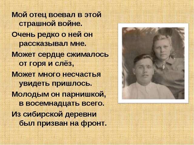 Мой отец воевал в этой страшной войне. Очень редко о ней он рассказывал мне....