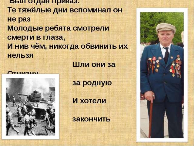 Сталинград отстоять! Был отдан приказ. Те тяжёлые дни вспоминал он не раз Мол...