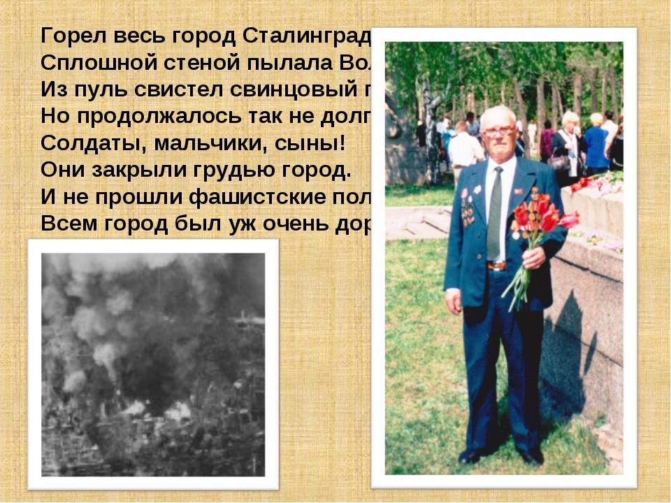 Горел весь город Сталинград, Сплошной стеной пылала Волга. Из пуль свистел св...