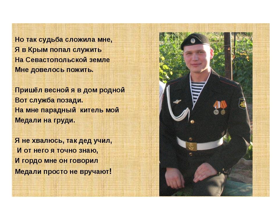 Но так судьба сложила мне, Я в Крым попал служить На Севастопольской земле М...