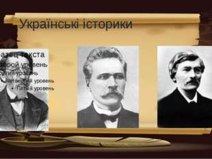 Українські історики Михайло Олександрович Максимович (1804—1873) - визначний