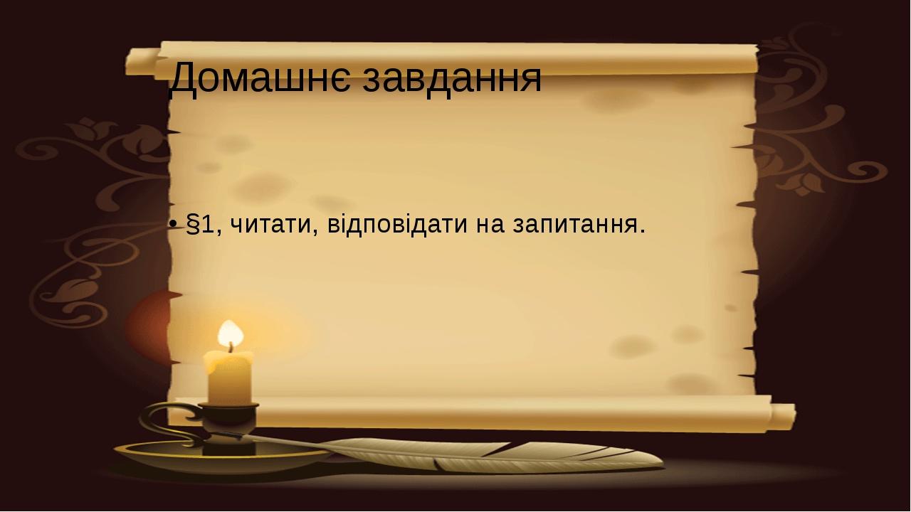 Домашнє завдання §1, читати, відповідати на запитання.