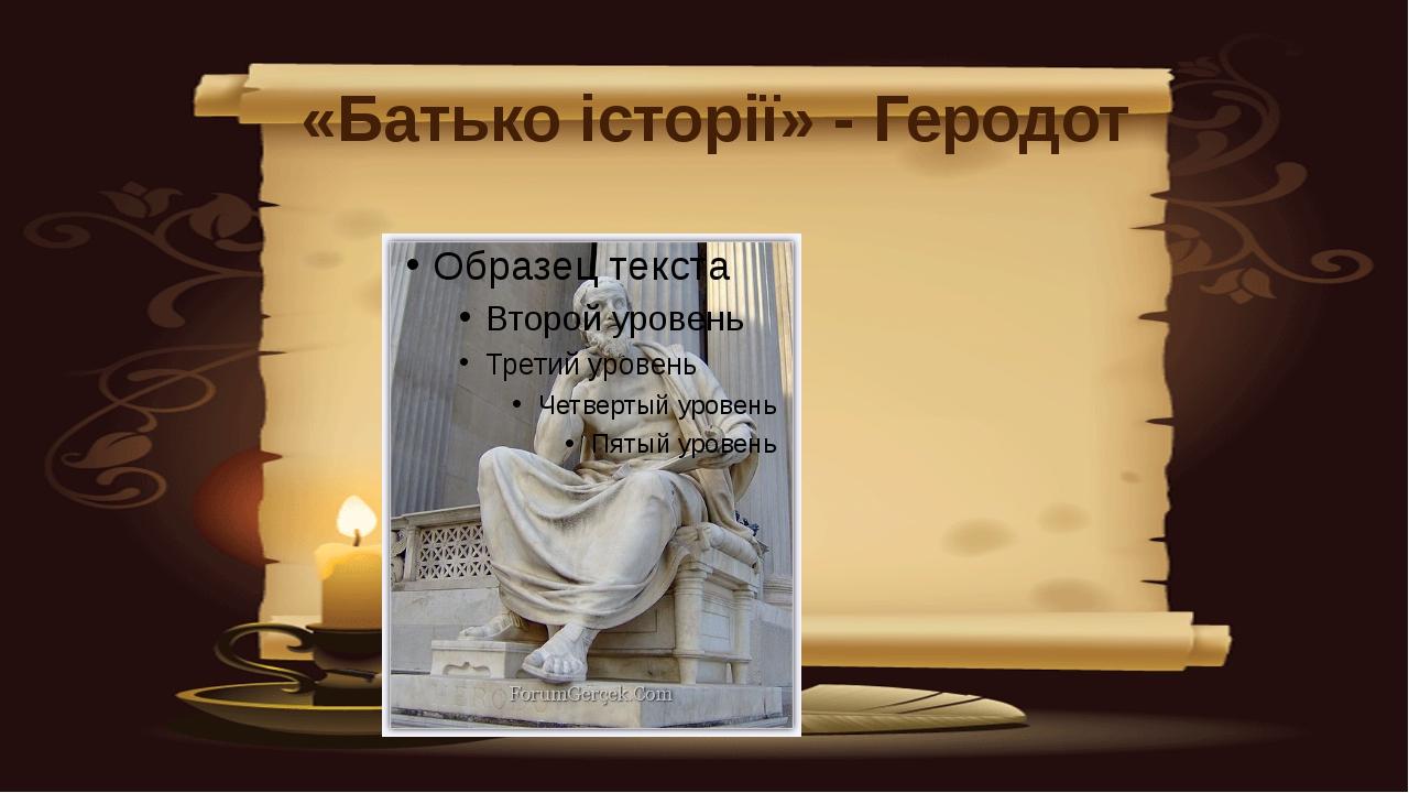 «Батько історії» - Геродот