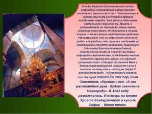 В годы Великой Отечественной войны Софийский Новгородский собор лишился уника