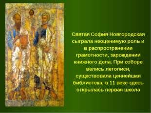 Святая София Новгородская сыграла неоценимую роль и в распространении грамотн