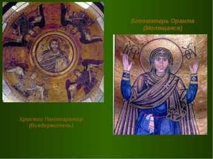 Христос Пантократор (Вседержитель) Богоматерь Оранта (Молящаяся)