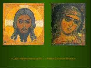 «Спас Нерукотворный» и «Ангел Златые Власы»
