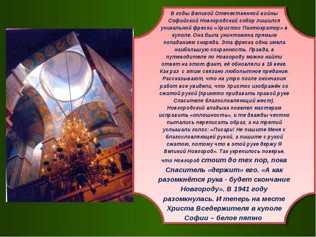 В годы Великой Отечественной войны Софийский Новгородский собор лишился уника...