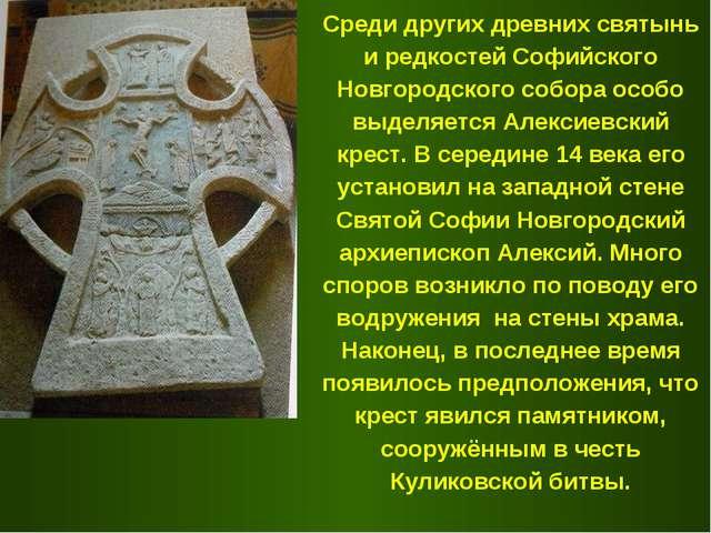 Среди других древних святынь и редкостей Софийского Новгородского собора особ...