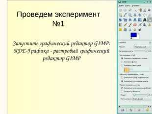 Проведем эксперимент №1 Запустите графический редактор GIMP: KDE-Графика - ра