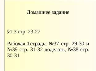 Домашнее задание §1.3 стр. 23-27 Рабочая Тетрадь: №37 стр. 29-30 и №39 стр. 3