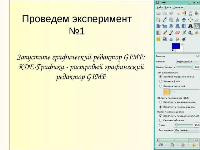 Проведем эксперимент №1 Запустите графический редактор GIMP: KDE-Графика - ра...