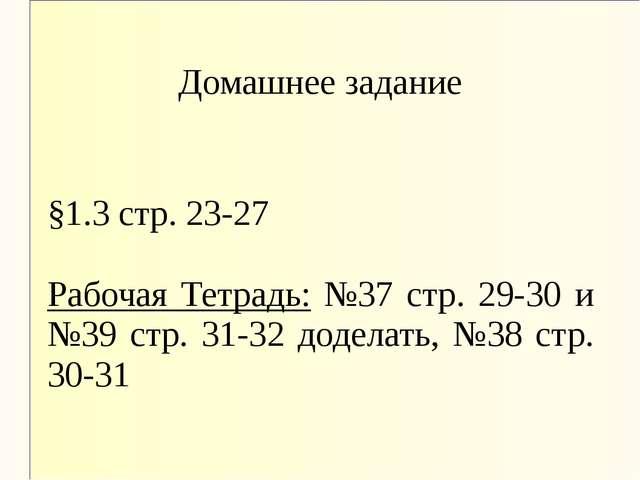 Домашнее задание §1.3 стр. 23-27 Рабочая Тетрадь: №37 стр. 29-30 и №39 стр. 3...