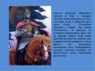 Юность Дмитрия Ивановича прошла в боях и походах. Поэтому военачальником он б