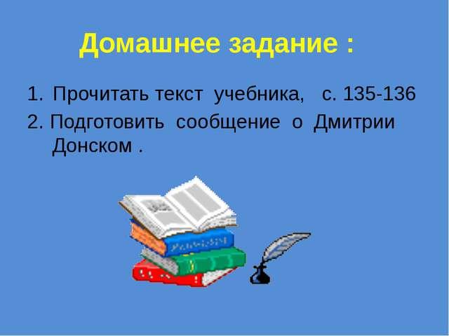 Домашнее задание : Прочитать текст учебника, с. 135-136 2. Подготовить сообще...