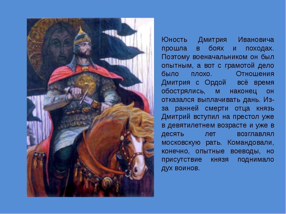 Юность Дмитрия Ивановича прошла в боях и походах. Поэтому военачальником он б...