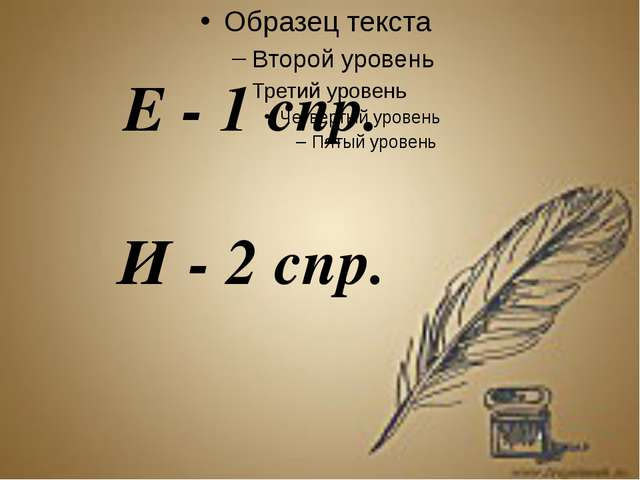 Е - 1 спр. И - 2 спр.