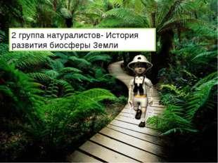 Гипотезы происхождения жизни на земле Божественная гипотеза Гипотеза самопрои