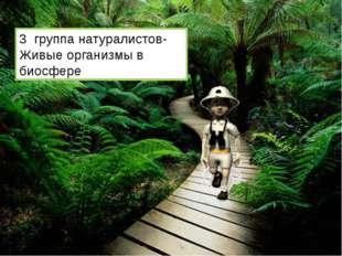 1 группа натуралистов- Роль бактерий 2 группа натуралистов- Роль растений 3 г
