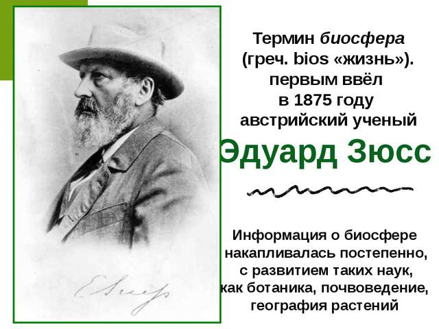 2 группа натуралистов- История развития биосферы Земли