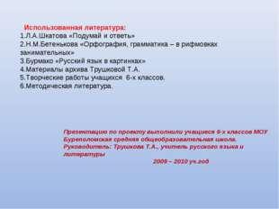 Использованная литература: 1.Л.А.Шкатова «Подумай и ответь» 2.Н.М.Бетенькова