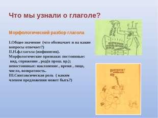Что мы узнали о глаголе? Морфологический разбор глагола I.Общее значение (чт