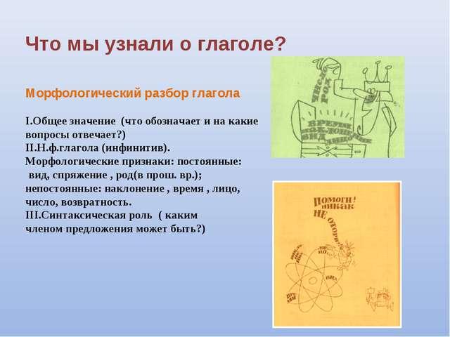 Что мы узнали о глаголе? Морфологический разбор глагола I.Общее значение (чт...