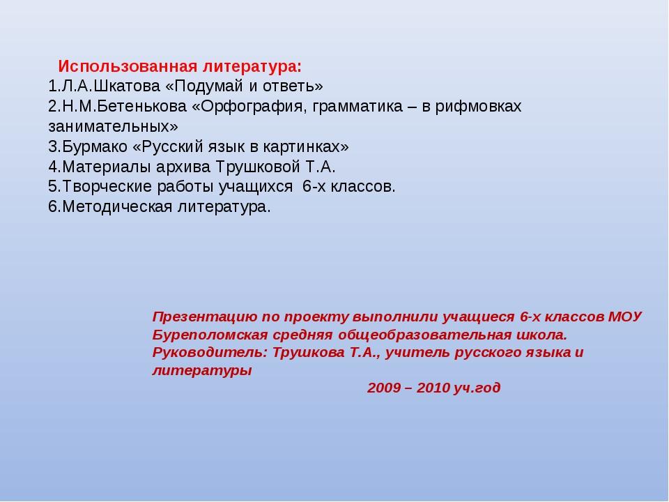 Использованная литература: 1.Л.А.Шкатова «Подумай и ответь» 2.Н.М.Бетенькова...