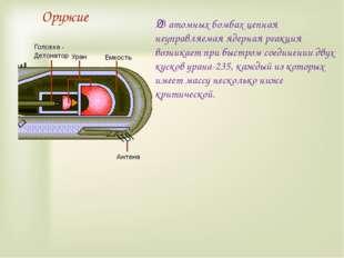 ·В атомных бомбах цепная неуправляемая ядерная реакция возникает при быстром