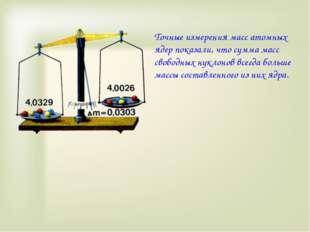 Точные измерения масс атомных ядер показали, что сумма масс свободных нуклоно