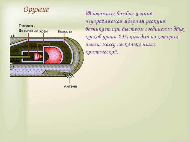 ·В атомных бомбах цепная неуправляемая ядерная реакция возникает при быстром...