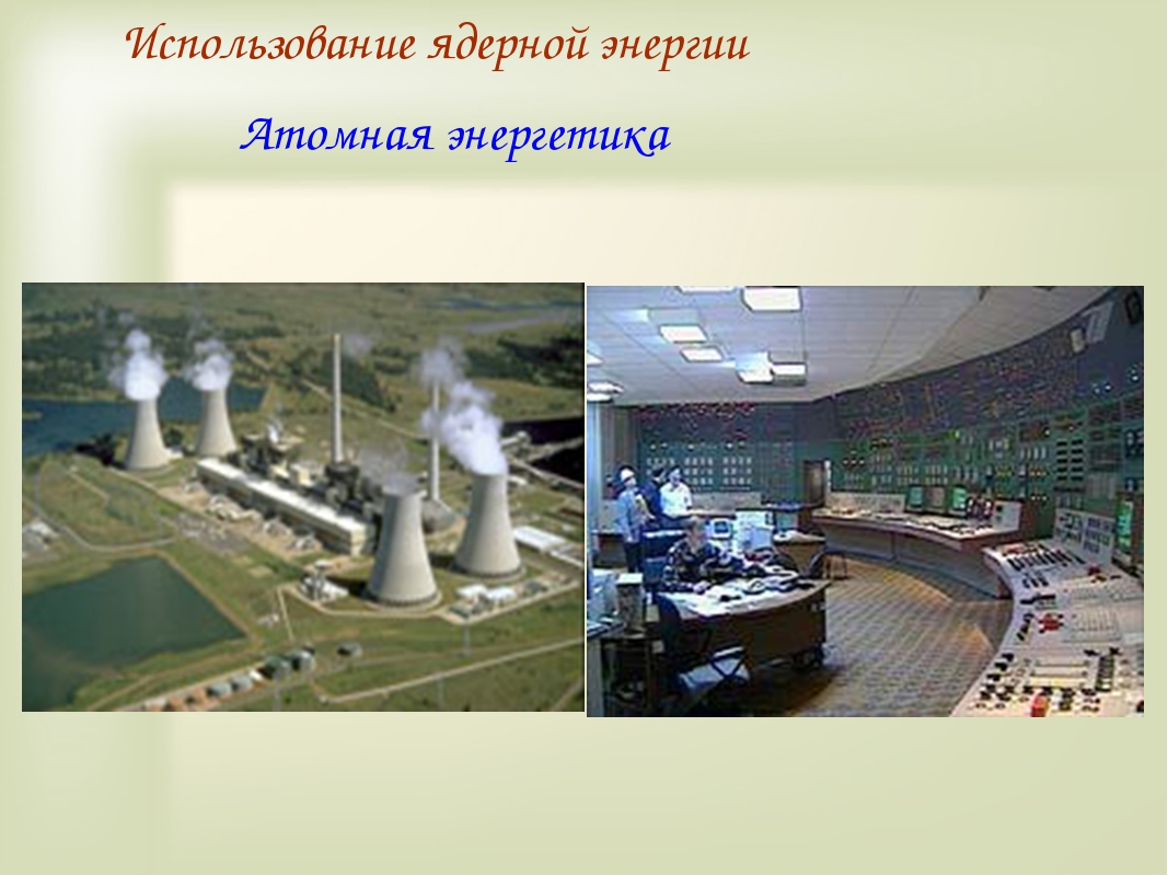 Использование ядерной энергии Атомная энергетика