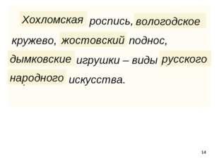 * Хохломская роспись, вологодское кружево, жостовский поднос, дымковские игру