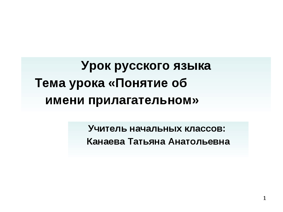 * Урок русского языка Тема урока «Понятие об имени прилагательном» Учитель на...