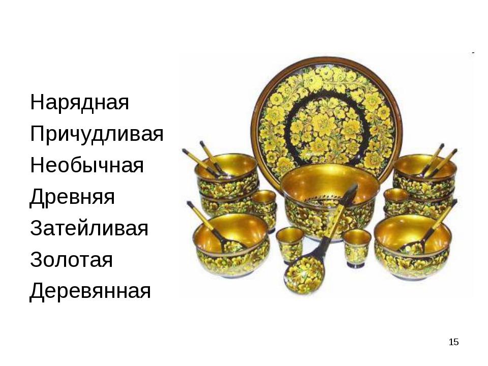 * Нарядная Причудливая Необычная Древняя Затейливая Золотая Деревянная