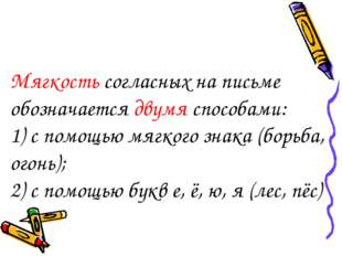 Мягкость согласных на письме обозначается двумя способами: 1) с помощью мягко