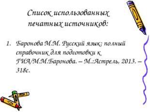 Список использованных печатных источников: Баронова М.М. Русский язык: полный