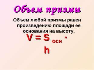 Объем призмы Объем любой призмы равен произведению площади ее основания на вы