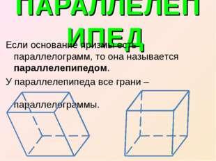 ПАРАЛЛЕЛЕПИПЕД Если основание призмы есть параллелограмм, то она называется п