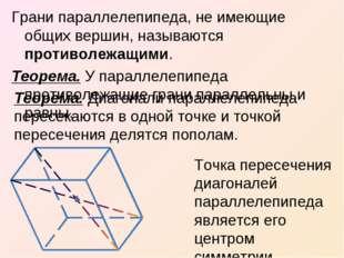 Грани параллелепипеда, не имеющие общих вершин, называются противолежащими. Т