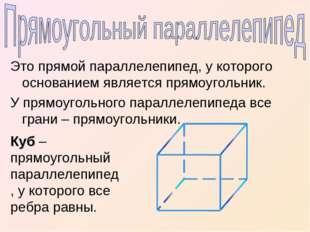 Это прямой параллелепипед, у которого основанием является прямоугольник. У пр