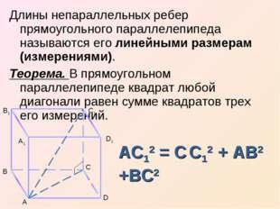 Длины непараллельных ребер прямоугольного параллелепипеда называются его лине