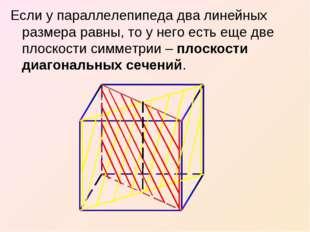 Если у параллелепипеда два линейных размера равны, то у него есть еще две пло